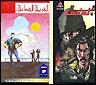 Dos comics sobre fuerzas de seguridad iraquies