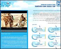 Web del Gobierno israeli